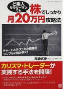 ど素人サラリーマンでも株でしっかり月20万円攻略法 チャートとテクニカル指標でシンプルに読み解く!