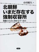北朝鮮いまだ存在する強制収容所 廃絶のために何をなすべきか