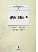 親族・相続法 (弘文堂NOMIKA)