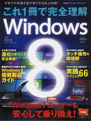 これ1冊で完全理解Windows8 (日経BPパソコンベストムック)(日経BPパソコンベストムック)