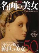 図解名画の美女 巨匠たちが描いた絶世の美女50人 (洋泉社MOOK)