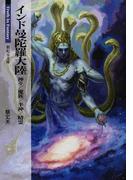 インド曼陀羅大陸 神々/魔族/半神/精霊 (新紀元文庫 Truth In Fantasy)