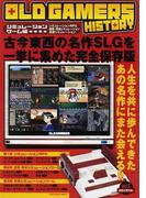 OLD GAMERS HISTORY Vol.1 シミュレーションゲーム編