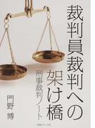 裁判員裁判への架け橋 刑事裁判ノート