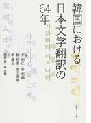 韓国における日本文学翻訳の64年