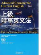 上級時事英文法 グローバル・エキスパートを目指す