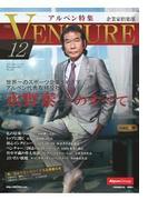 企業家倶楽部 2012年12月号