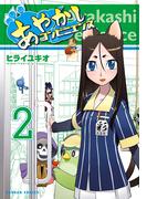 あやかしコンビニエンス(2)(ダンガン・コミックス)
