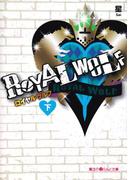 ROYAL WOLF[下](魔法のiらんど文庫)