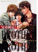兄弟限定!BROTHER×BROTHER(2)(あすかコミックスCL-DX)
