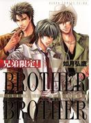 兄弟限定!BROTHER×BROTHER(3)(あすかコミックスCL-DX)