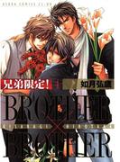 兄弟限定!BROTHER×BROTHER(4)(あすかコミックスCL-DX)