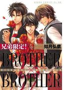 兄弟限定!BROTHER×BROTHER(5)(あすかコミックスCL-DX)