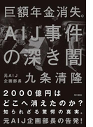 巨額年金消失。AIJ事件の深き闇(角川書店単行本)