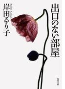 出口のない部屋(角川文庫)