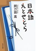 日本語えとせとら(角川文庫)