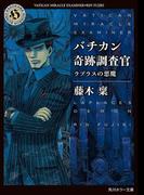 【期間限定価格】バチカン奇跡調査官 ラプラスの悪魔(角川ホラー文庫)