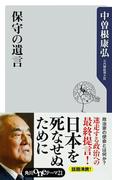 保守の遺言(角川oneテーマ21)