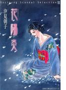 花陽炎(ジュールコミックス)
