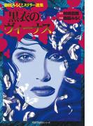 森園みるくミステリー選集1 黒衣のヴィーナス(ジュールコミックス)