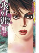 森園みるくミステリー選集2 氷の涯(はて)(ジュールコミックス)