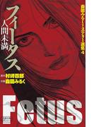 森園みるくミステリー選集4 フィータス 人間未満(ジュールコミックス)