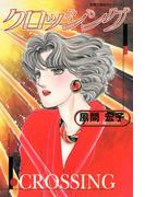 クロッシング(ジュールコミックス)