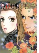 DOUBT!(ジュールコミックス)