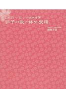 Dr.おっちぃのAMH学・卵子の数と体外受精