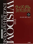 ウィズダム英和辞典 第3版