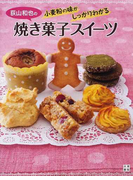 荻山和也の小麦粉の味がしっかりわかる焼き菓子スイーツ