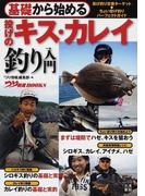 基礎から始める投げのキス・カレイ釣り入門 投げ釣り定番ターゲット+ちょい投げ釣りパーフェクトガイド (つり情報BOOKS)