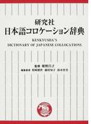 研究社日本語コロケーション辞典