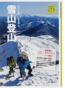 雪山登山 (ヤマケイ入門&ガイド)