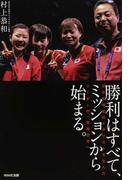 勝利はすべて、ミッションから始まる。 日本卓球初のメダリストを生んだリーダーの「戦略思考」