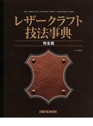 レザークラフト技法事典 完全版