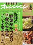 好評の「野菜がたっぷり食べられる」レシピを集めました。 いつもの野菜をもっとおいしくフル活用! いいとこどり保存版「野菜レシピ」BEST