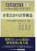 体系現代会計学 第2巻 企業会計の計算構造