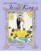 流線の挿絵画家ジェシー・キング