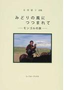 みどりの風につつまれて モンゴルの旅 永窪綾子詩集