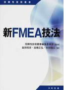 新FMEA技法 (信頼性技術叢書)