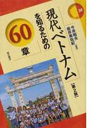 現代ベトナムを知るための60章 第2版 (エリア・スタディーズ)