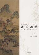 長崎南画三筆のひとり木下逸雲 南画と印影を楽しむ