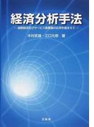 経済分析手法 国際経済及びサービス産業論の応用を踏まえて