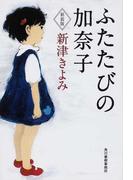 ふたたびの加奈子 新装版 (ハルキ文庫)(ハルキ文庫)