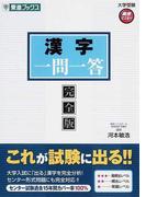 漢字一問一答 完全版 (東進ブックス 大学受験高速マスターシリーズ)
