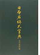 日本名跡大字典 オンデマンド版