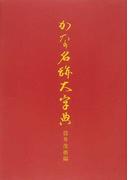 かな名跡大字典 オンデマンド版