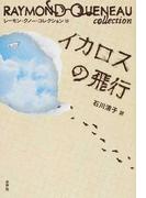 レーモン・クノー・コレクション 13 イカロスの飛行