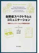 自閉症スペクトラムとコミュニケーション 理解コミュニケーションの視覚的支援